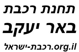 תחנת באר יעקב רכבת ישראל לוח זמנים לוגו