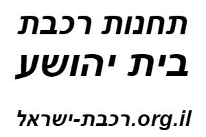רכבת ישראל תחנת בית יהושע לוח זמנים