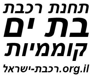 רכבת ישראל תחנת בת ים קוממיות לוח זמנים