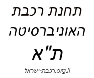 תחנת תל אביב אוניברסיטה רכבת ישראל  לוח זמנים
