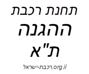 תחנת תל אביב ההגנה רכבת ישראל לוח זמנים
