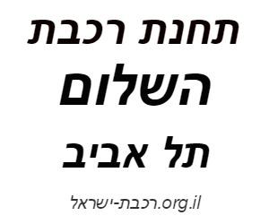 תחנת תל אביב השלום רכבת ישראל  לוח זמנים