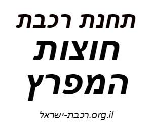 תחנת חוצות המפרץ רכבת ישראל לוח זמנים לוגו