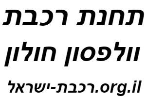 תחנת וולפסון חולון רכבת ישראל לוח זמנים לוגו