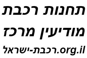 תחנת מודיעין מרכז רכבת ישראל לוח זמנים לוגו