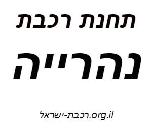 תחנת נהריה רכבת ישראל  לוח זמנים לוגו