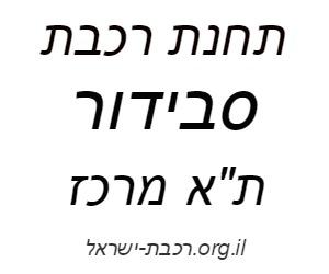 רכבת ישראל תחנת סבידור מרכז תל-אביב לוח זמנים לוגו