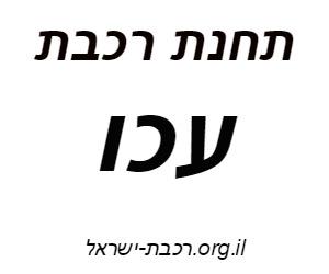 רכבת ישראל תחנת עכו לוח זמנים לוגו