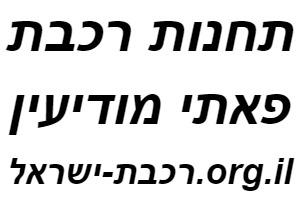 רכבת ישראל תחנת פאתי מודיעין לוח זמנים לוגו