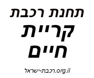 רכבת ישראל תחנת קריית חיים לוח זמנים לוגו