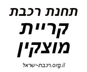 רכבת ישראל תחנת קריית מוצקין לוח זמנים לוגו