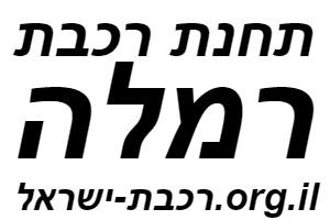 תחנת רמלה רכבת ישראל לוח זמנים לוגו