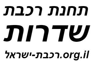 תחנת שדרות רכבת ישראל לוח זמנים לוגו