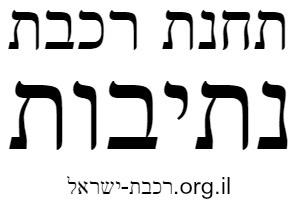 תחנת נתיבות רכבת ישראל לוח זמנים לוגו